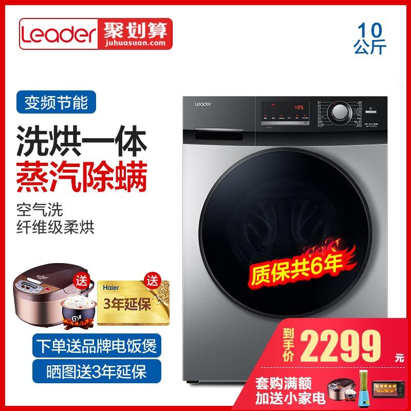 满99元可用10元优惠券海尔统帅10kg公斤洗烘一体机洗衣机