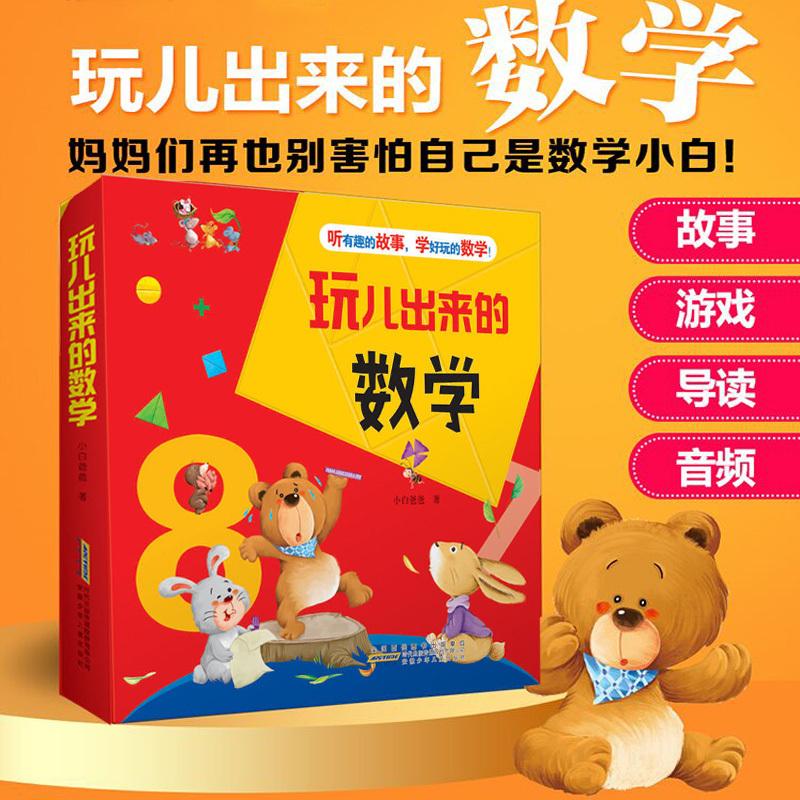 玩儿出来的数学全套7册好玩的数学绘本 儿童3-6岁幼儿园睡前故事书大中班 幼儿阅读4-5-7岁宝宝益智早教读物书籍一年级数学绘本