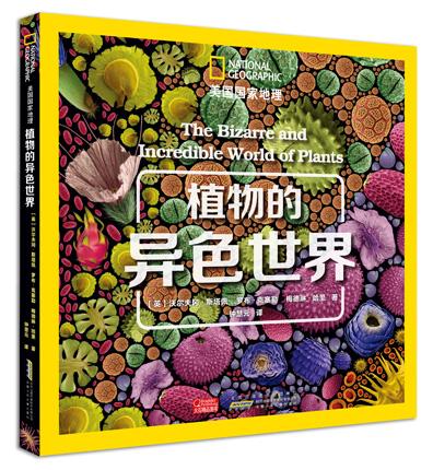 精装大开本 植物的异色世界/美国国家地理 6-8-10-12岁儿童植物大全百科书 世界植物小百科全集 权威知识解析 趣味启蒙认知书精装