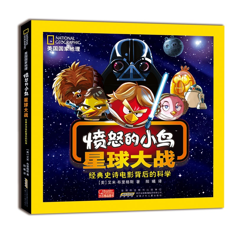 National Geographic angry birds Star Wars 3-6-8-10 years old