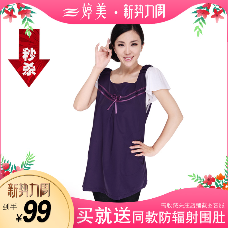 Tingmei pregnant womens anti radiation clothing is genuine. Kangmeiting large size nano composite protective clothing can be disassembled, washed and cleaned