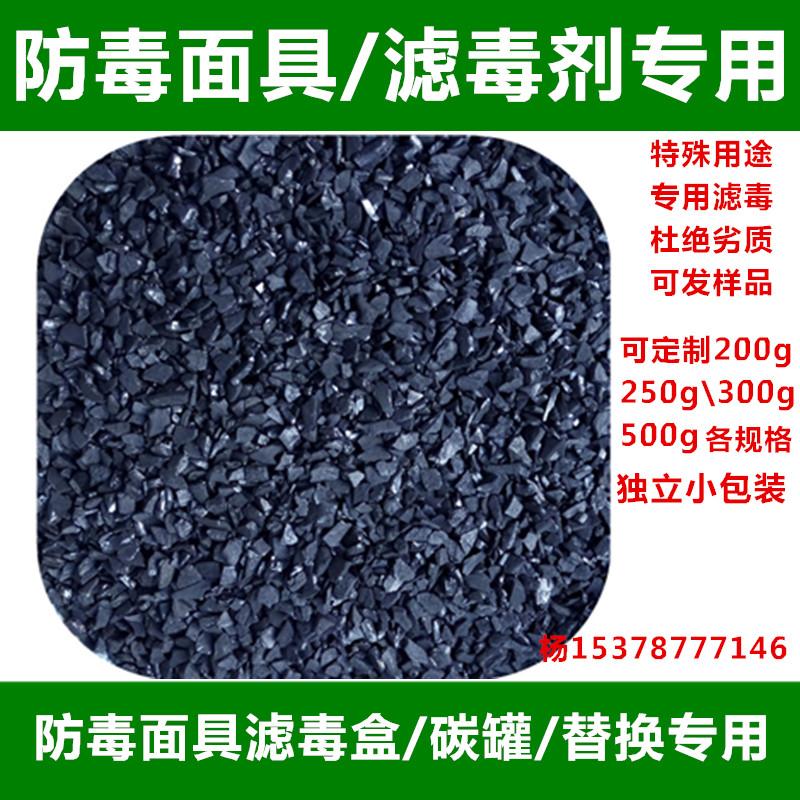 Антивирус фильтр яд подготовка активированного угля гранула окраска распылением маски фильтр яд коробка уголь бак маска кокосовые волокна 1.5 небольшой колонка форма углерод