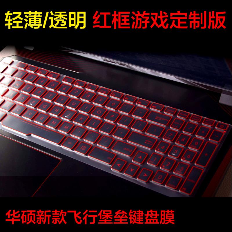 华硕飞行堡垒ZX/FX53 63vdm ZX50j FX80笔记本键盘保护贴膜15.6寸