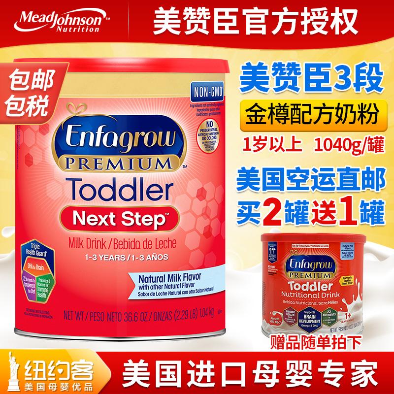 美国原装美版Enfagrow美赞臣3段非转基因三段婴幼儿奶粉1040g原味