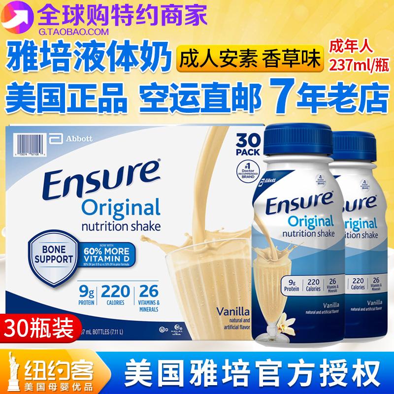 美国 雅培安素Ensure成人蛋白质营养液体奶 237ml*30瓶香草味