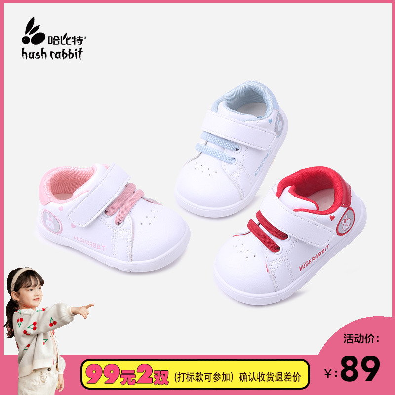 哈比特男女宝宝鞋春秋小童防滑棉鞋