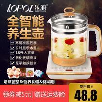 乐浦养生壶家用多功能电热烧水壶全自动玻璃花茶壶黑茶壶煮茶器煲