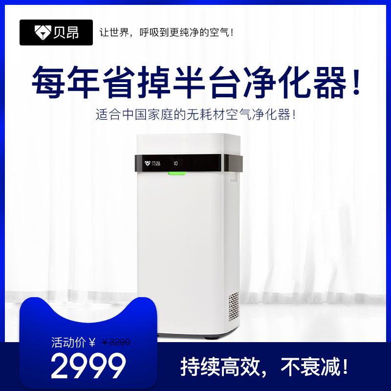 贝昂无耗材空气净化器家用除甲醛PM2.5杀菌静音除烟除尘X3