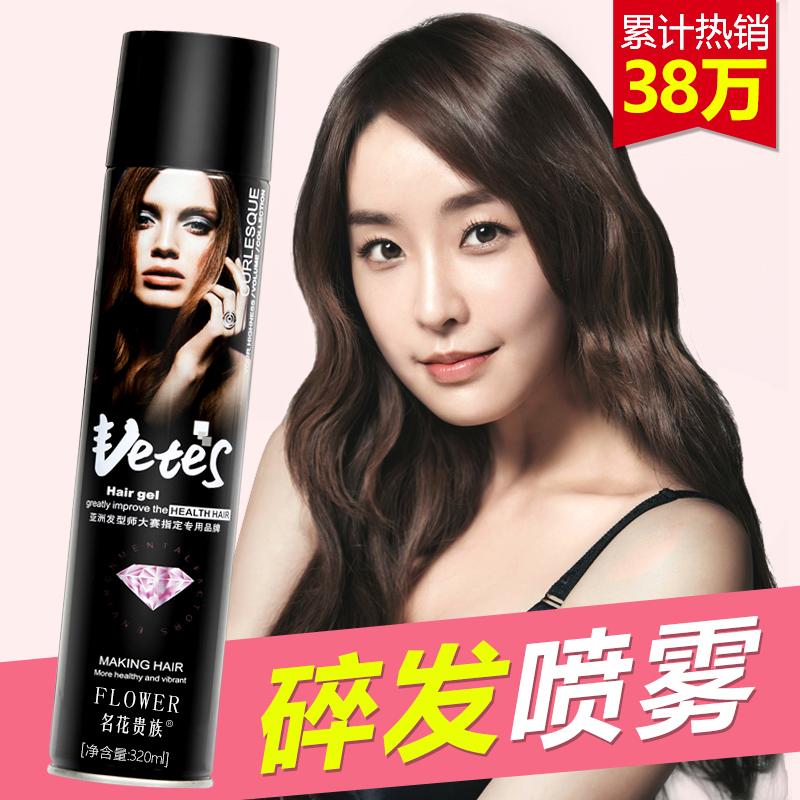 女士发胶定型喷雾刘海碎发神器自然卷发型头发喷雾干胶保湿啫喱水