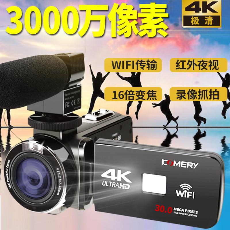 数码摄像机高清专业家用DV 4K带麦克风WIFI婚庆旅游照像录像直播