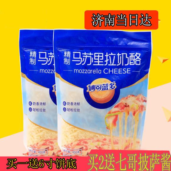 妙可蓝多马苏里拉芝士碎 披萨焗饭拉丝奶油奶酪烘焙原料材料450g满29.00元可用2.2元优惠券