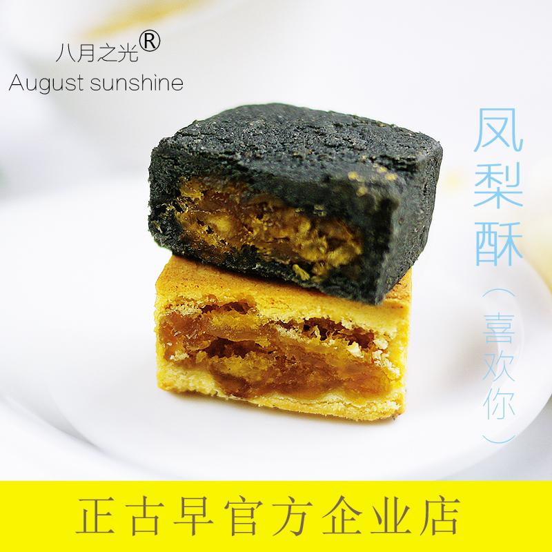 【古早】台湾凤梨酥 厦门特产食品 糕点零食小吃 黑凤梨酥伴手礼