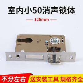 室内门锁锁体家用卧室木门消声静音小50机械执手锁具配件125锁体