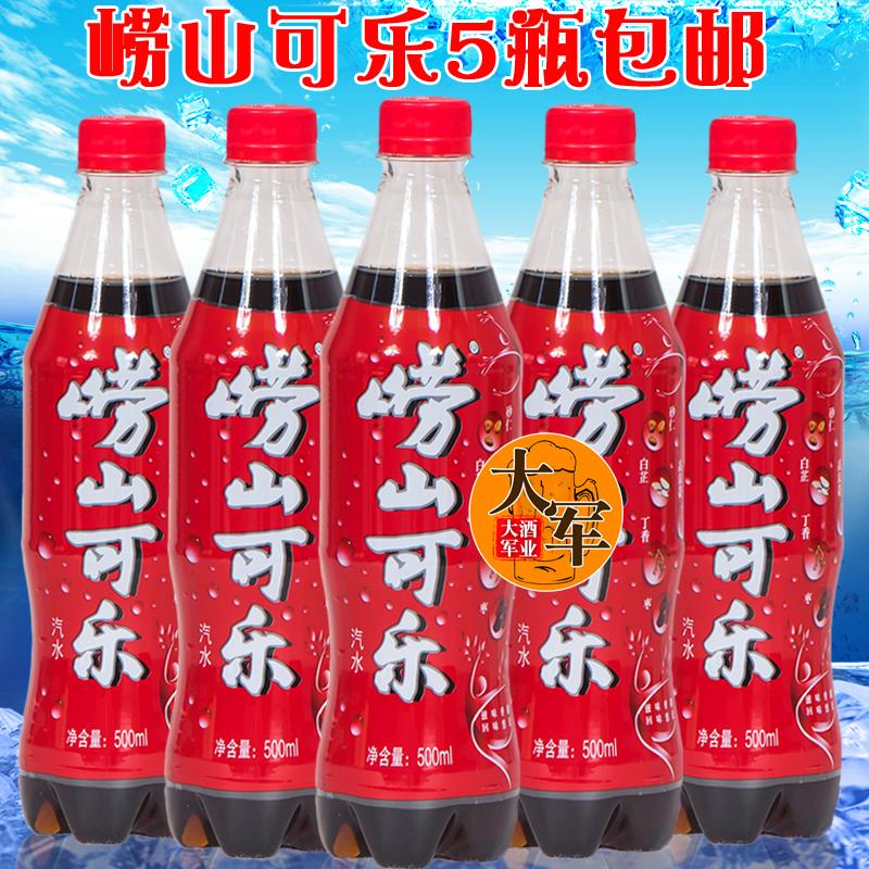 青岛特产崂山可乐500ml*5瓶难喝饮料健康国产可乐饮料童年的味道