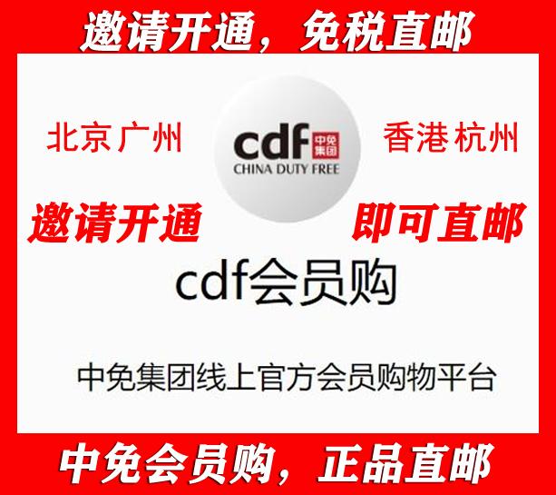 cdf会员购邀请码中免香港广州杭州北京日上免税店无需直邮优选券