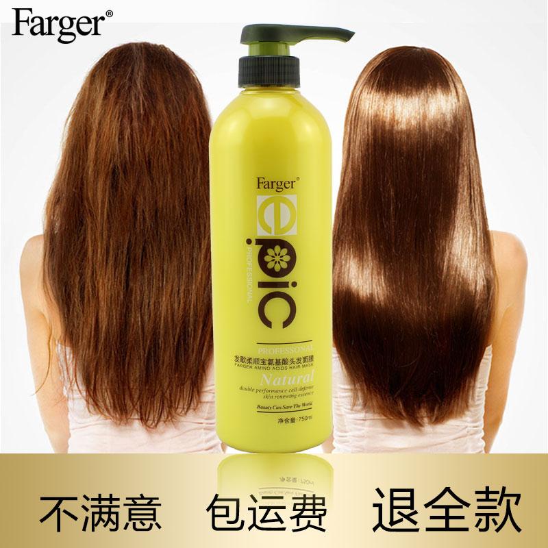 发歌护发素正品修复干枯补水顺滑烫染受损改善毛躁柔顺发膜水疗