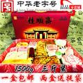 天津特产桂顺斋糕点心年货礼盒老味清真传统酥皮京八件1500g包邮
