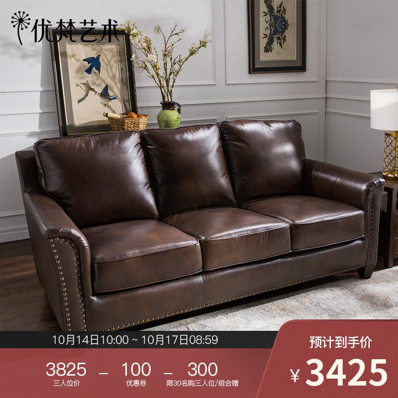 优梵艺术真皮沙发头层牛皮质美式轻奢客厅家具小户型三人组合HB