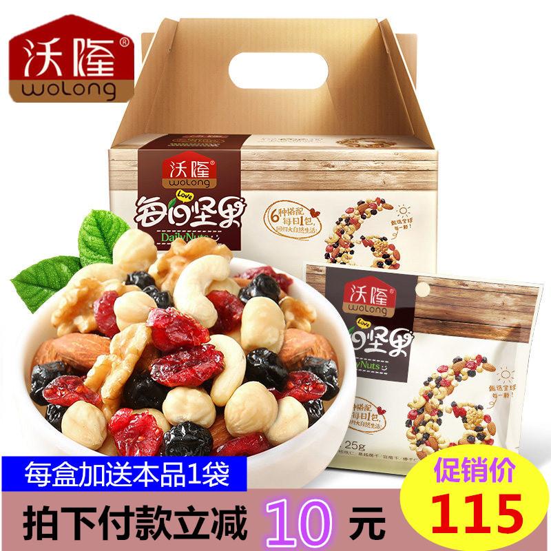 沃隆每日坚果组合混合装30包750g/盒妈妈孕妇零食坚果大礼包干果
