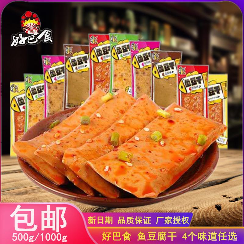 好巴食鱼豆腐干1000g散装好巴适休闲零食四川特产豆制品豆干包邮