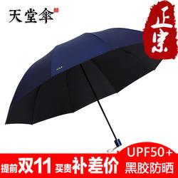 天堂伞 加大加固折叠黑胶防晒防紫外线太阳伞男女双人晴雨两用伞