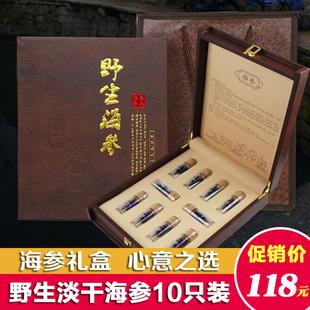 野生淡干海参礼盒海鲜礼品10头刺参米刺海产品干货年货礼包大连发价格