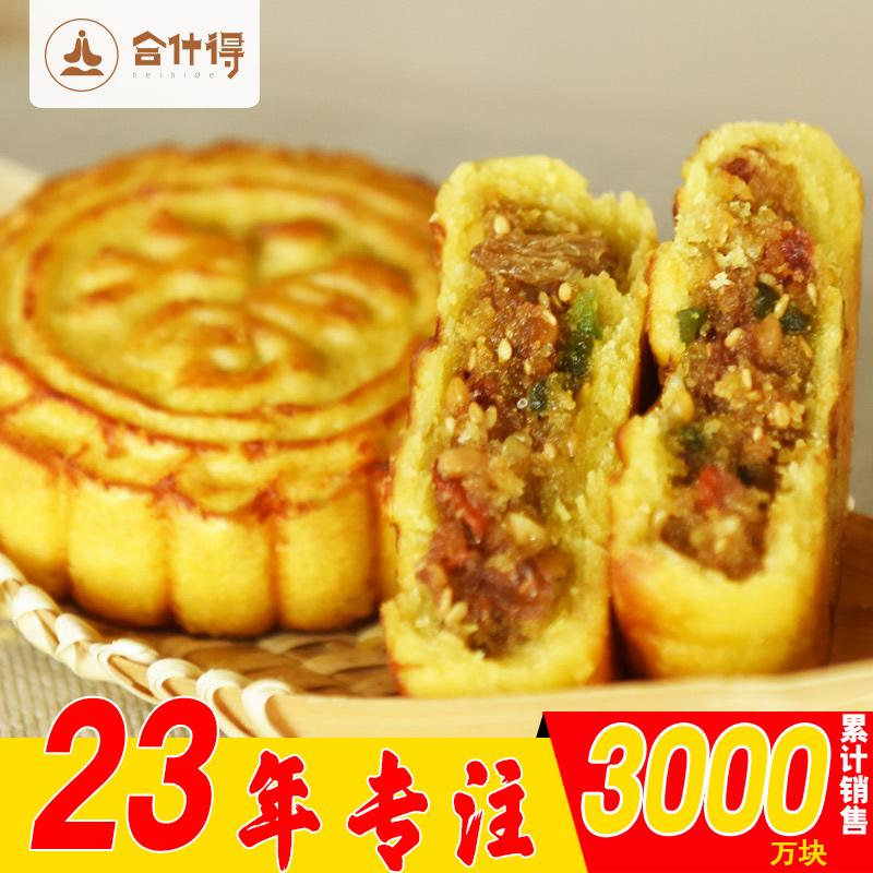 【神池发货】山西忻州神池月饼老式手工五仁胡麻油皮月饼酥皮散装