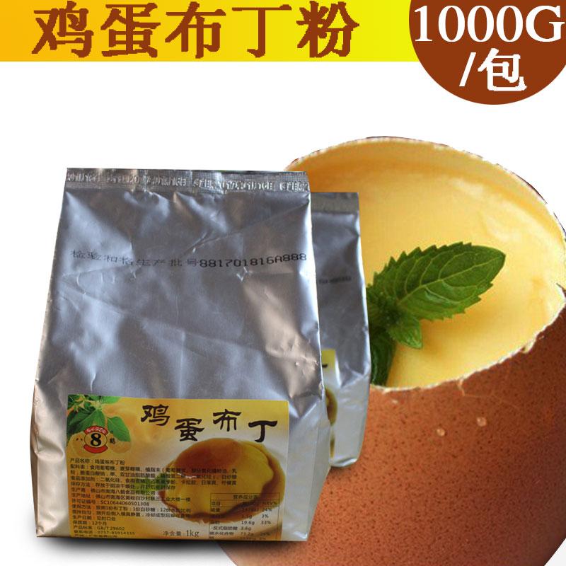 八鶴プリン粉真珠ミルクティー原料ゼリー粉卵味プリン粉1 kgミルクティー店専用補助メニュー