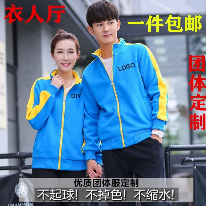 Suit 2019 new Korean standing collar sweater customized long sleeve sports zipper work clothes autumn and winter Plush package mail