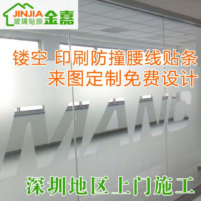 深圳上门施工办公室防撞广告字贴纸(非品牌)