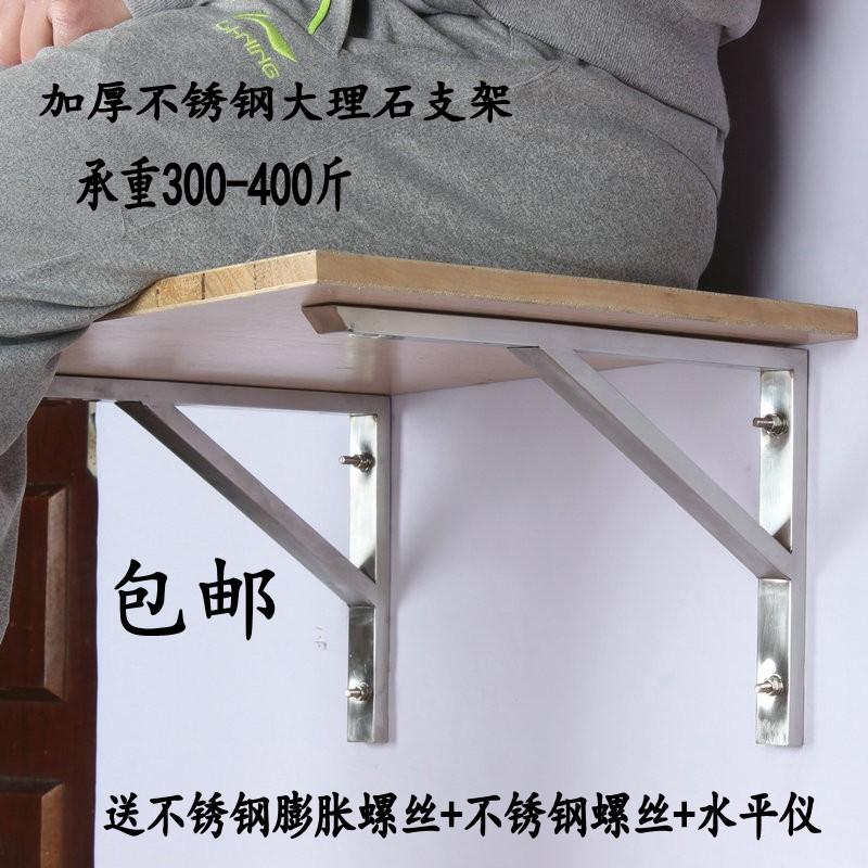 加厚不锈钢三角支架大理石支撑架台盆架隔板托架木板支架托架承重