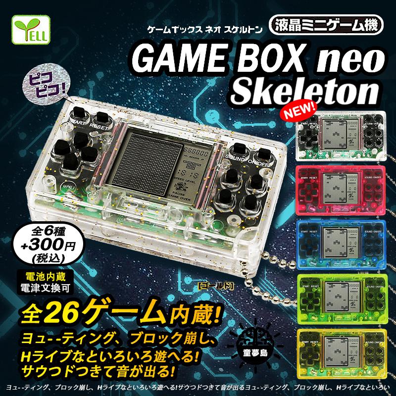 掌上学生儿童益智game box游戏机