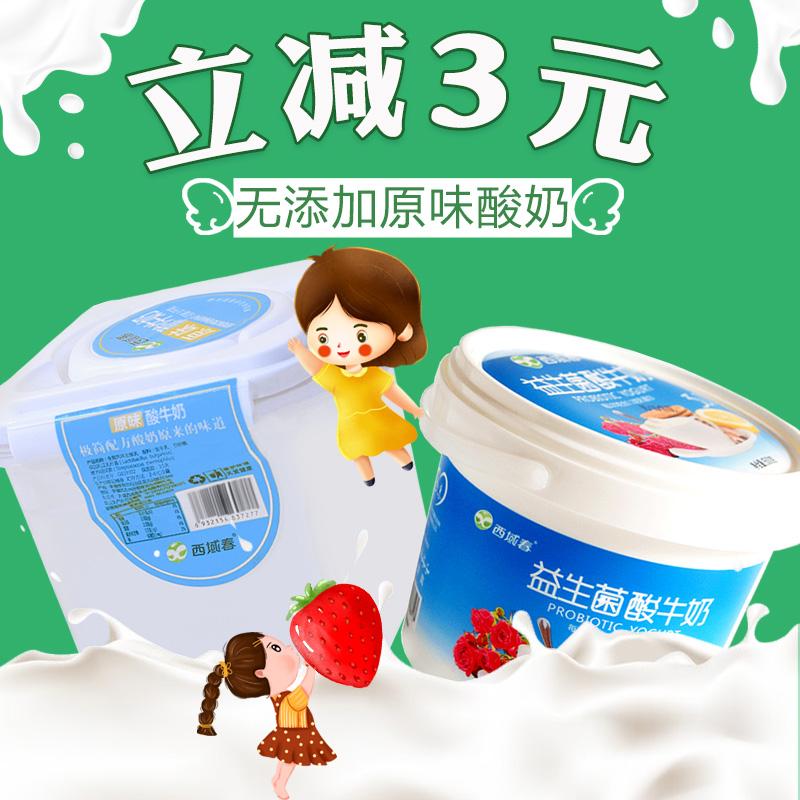新疆西域春酸奶大桶装酸牛奶浓缩原味老酸奶4斤网红益生菌实惠装图片