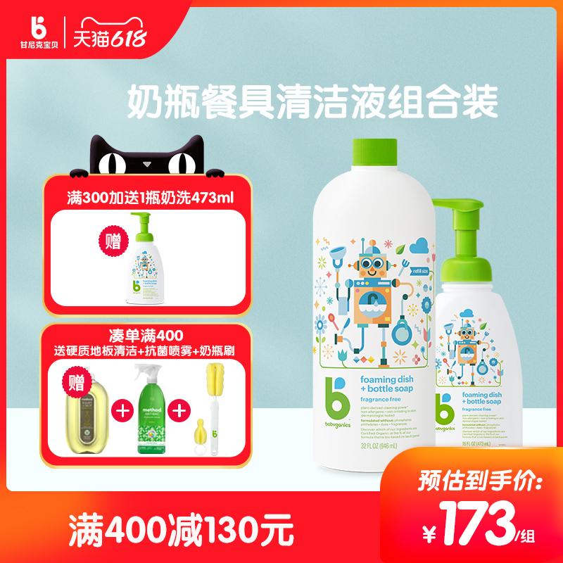 甘尼克宝贝婴儿专用洗奶瓶清洗剂清洗液奶瓶清洁剂补充装组合