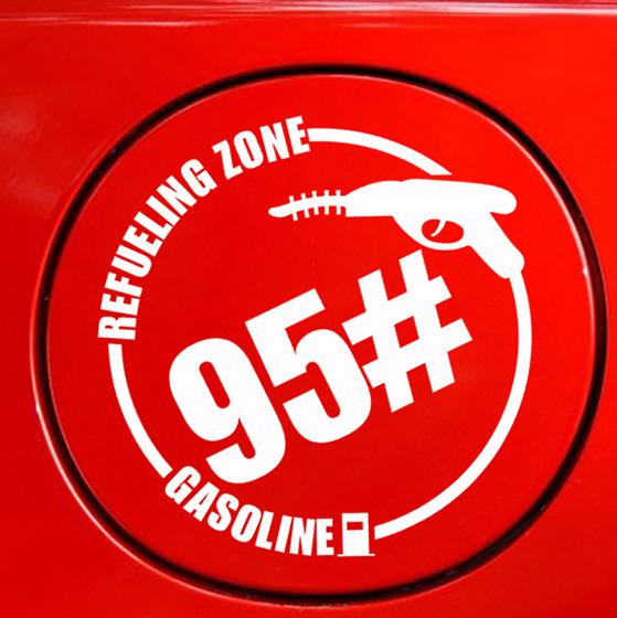 个性车贴汽车油箱盖贴纸加92号汽油95号个性邮箱提示反光柴油