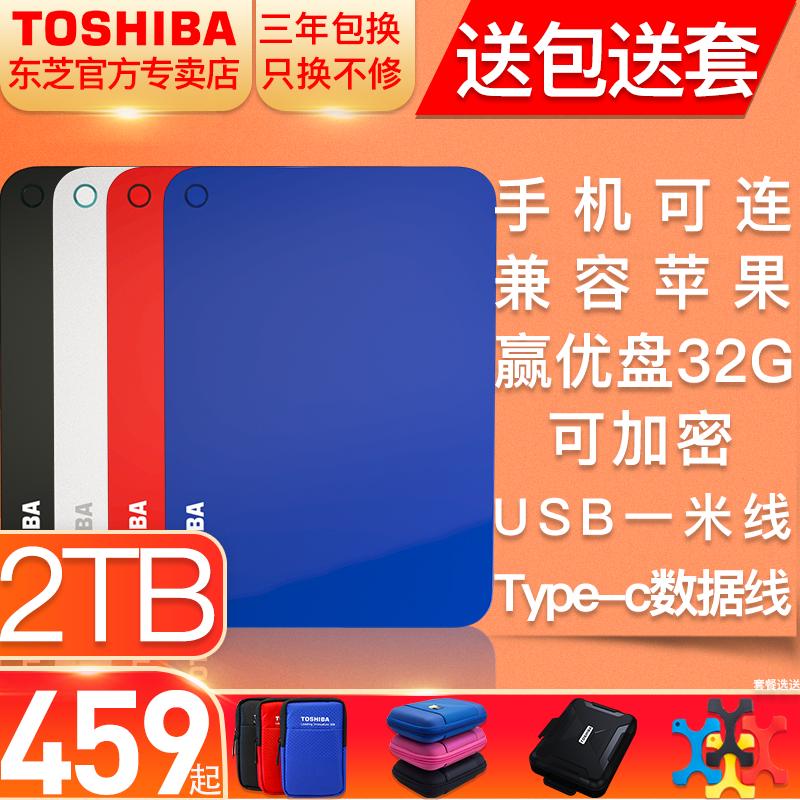 【送包+套】东芝移动硬盘2t 新V9 加密 苹果mac兼容USB3.0高速 硬盘 移动硬移动盘2tb ps4手机外接外置游戏