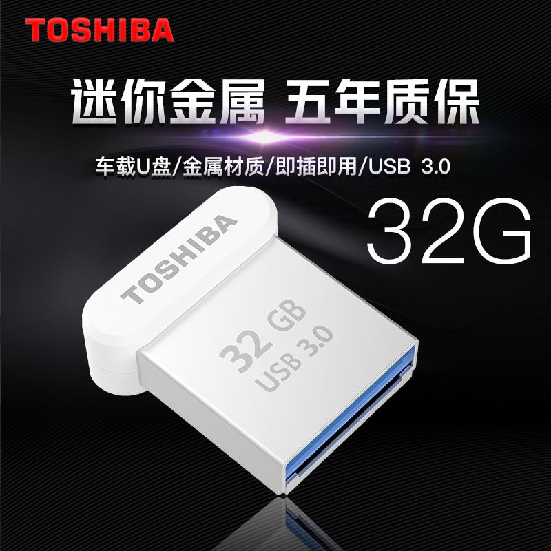 东芝32gu盘mini金属办公商务优盘