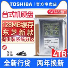 【6日0-1点抢95折】东芝机械硬盘4t 3.5寸 可监控 128m SATA3 台式机硬盘4tb 主机电脑 DT02ABA400