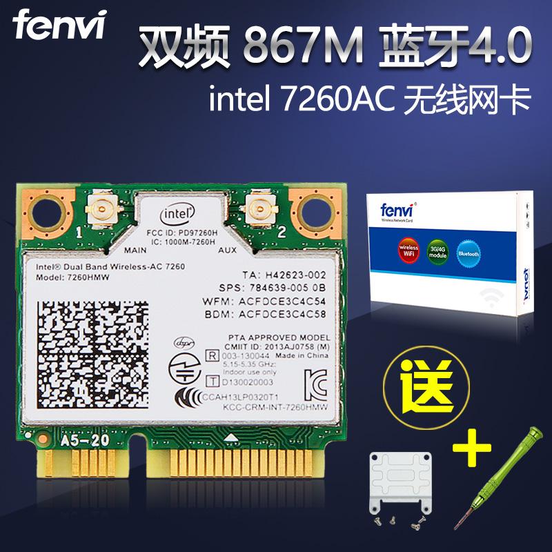 Fenvi 笔记本电脑pci无线网卡intel7260双频1167M蓝牙wifi接收器