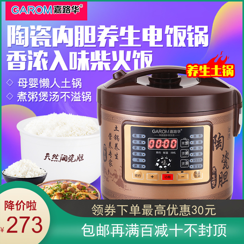 Ceramic liner electric rice cooker firewood intelligent electric rice cooker 2019 new multi-functional electrical appliances small household appliances pot