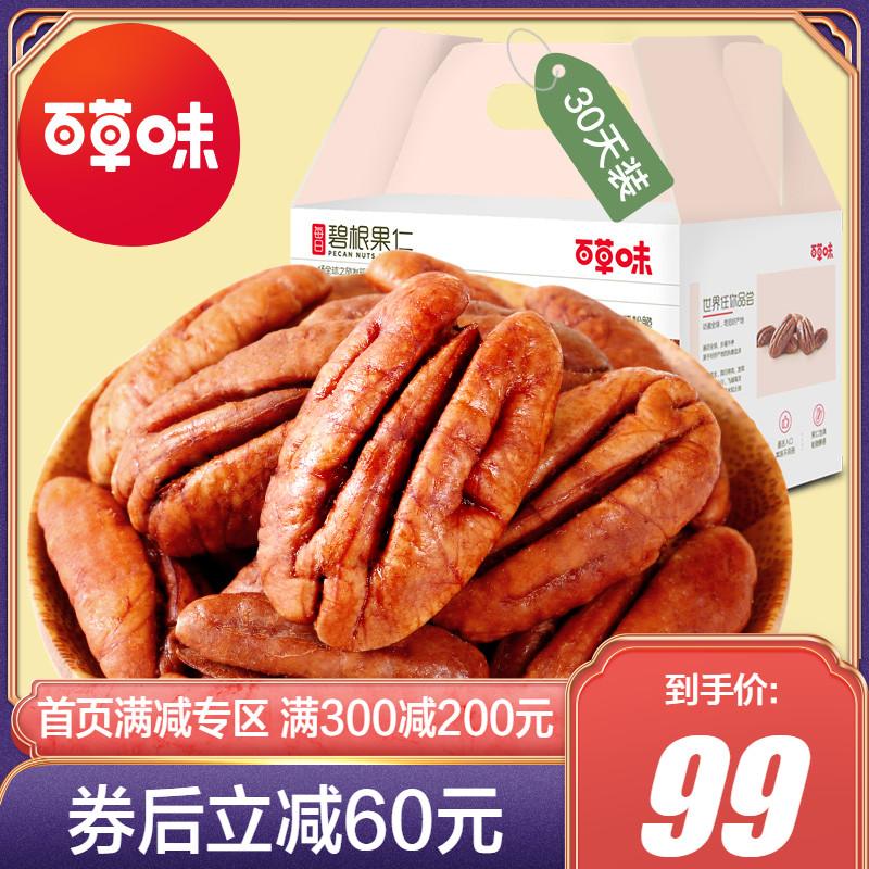 【百草味-碧根果仁500g/30小袋】堅果干果奶香味核桃仁零食小包裝