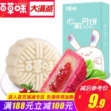 满减【百草味-心机月饼60gx2】蓝莓水果中秋零食早餐美食特产小吃