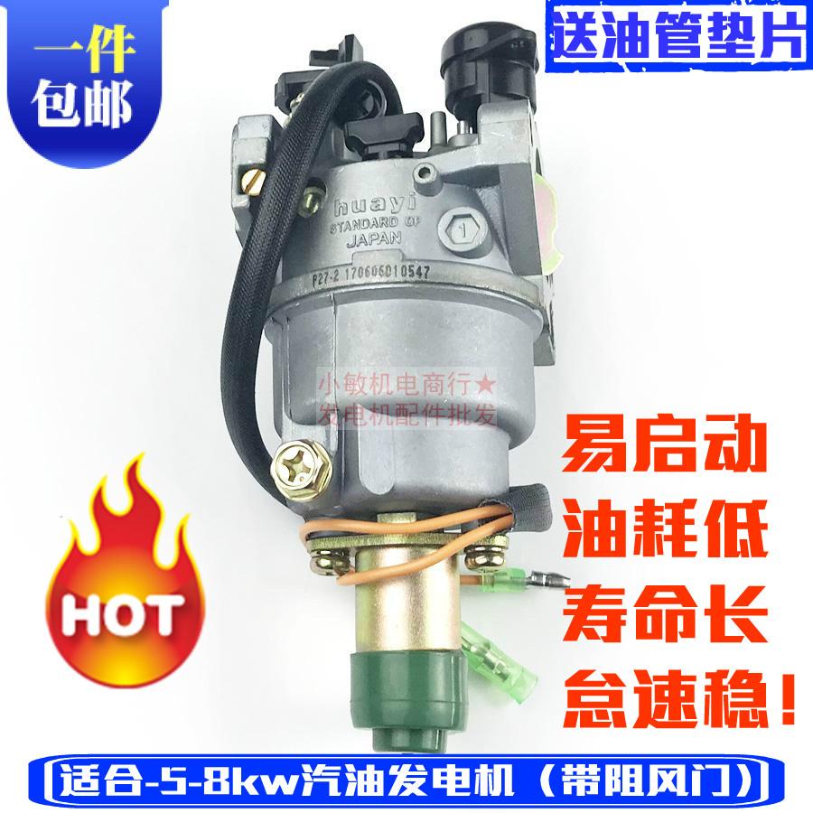 汽油发电机配件5KW/8-6.5KW千瓦 化油器 188F 190 192F机组化油器