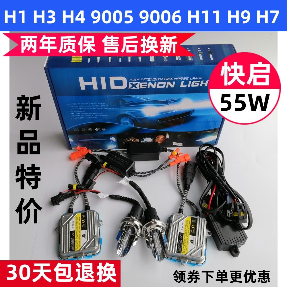 汽车氙气灯套装55W疝气大灯泡9005H7H1H11H4超亮强光改装HID快启
