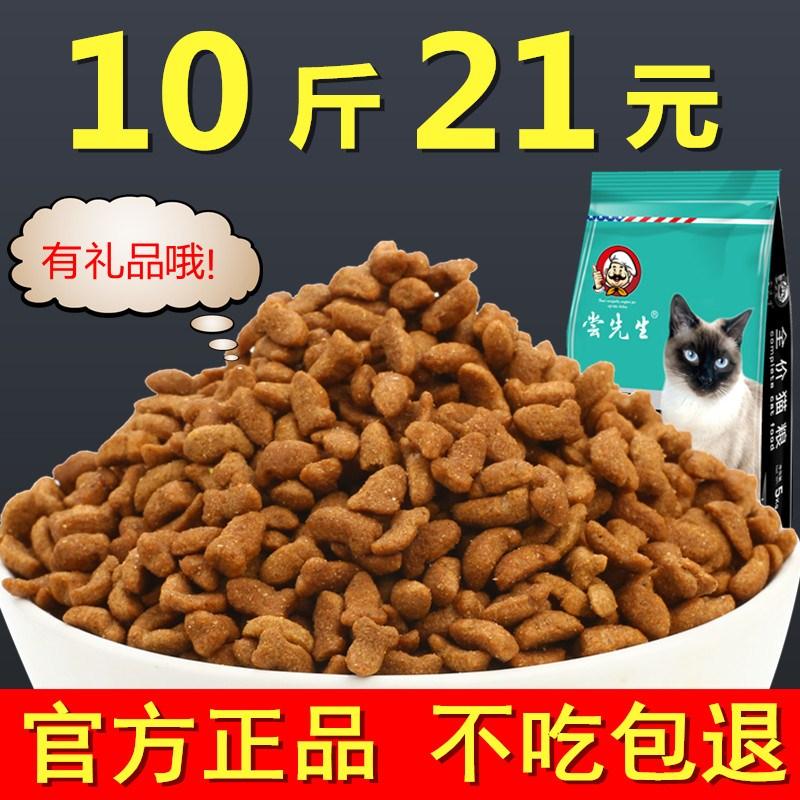 猫粮10斤装5kg幼猫成猫通用型海洋三文鱼味流浪猫咪主粮猫食散装
