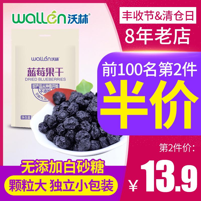 沃林蓝莓干小包装袋无添加无糖蓝莓果干办公室零食儿童蓝梅干孕妇