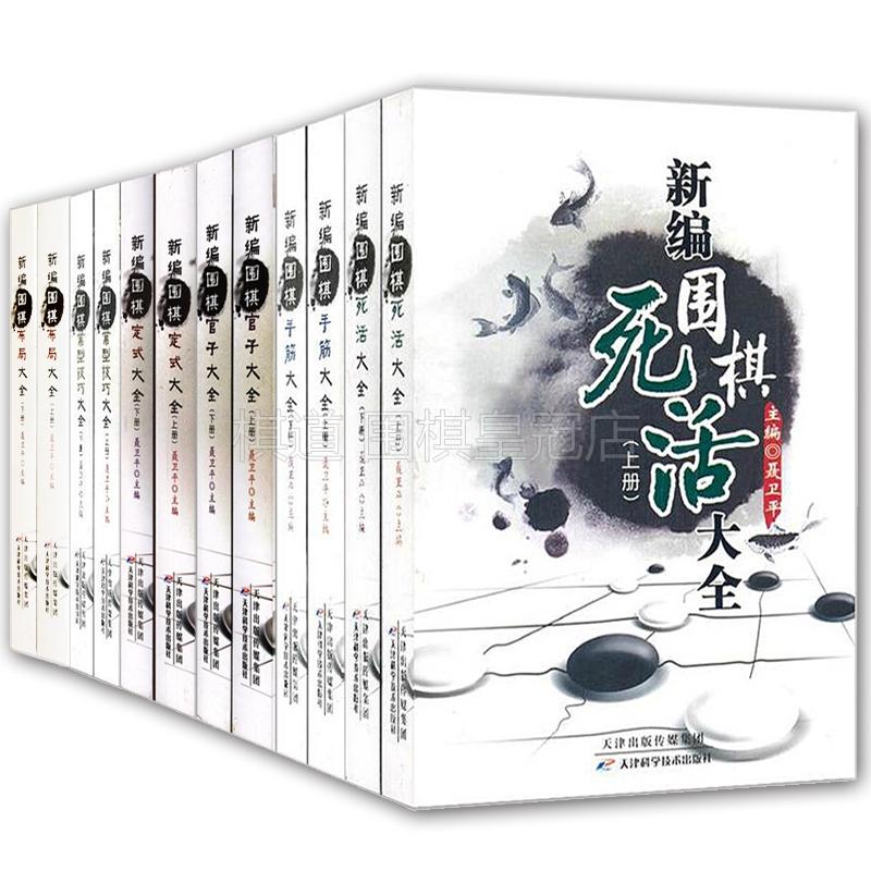 Новый Редактирование go live / hands / layout / официальные / статистические / регулярные навыки полностью 12 Nie Weiping бесплатная доставка по китаю