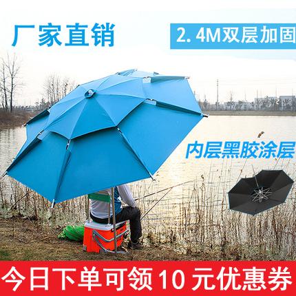 台钓2.6遮阳垂钓地插加厚防晒防风渔伞大钓鱼伞2.2.4米万向防雨伞11-30新券
