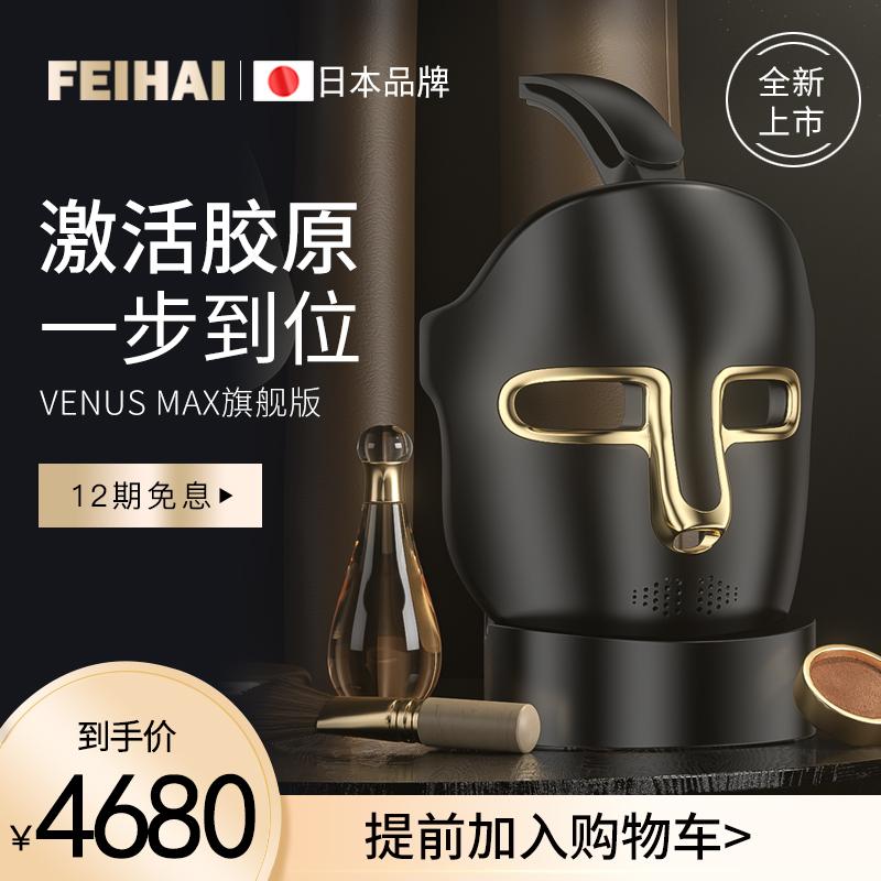 日本菲海max光子嫩肤家用美容面罩
