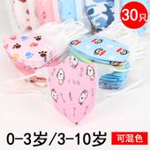 3岁男童女童婴幼儿男女儿童专用春秋 宝宝婴儿一次性口罩透气0